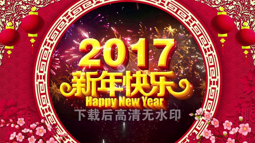 2017鸡年新年快乐烟花灯笼喜庆背景视频