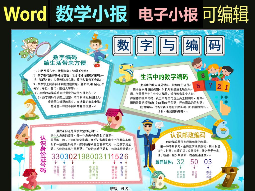 word电子小报模板数学简报数字与编码