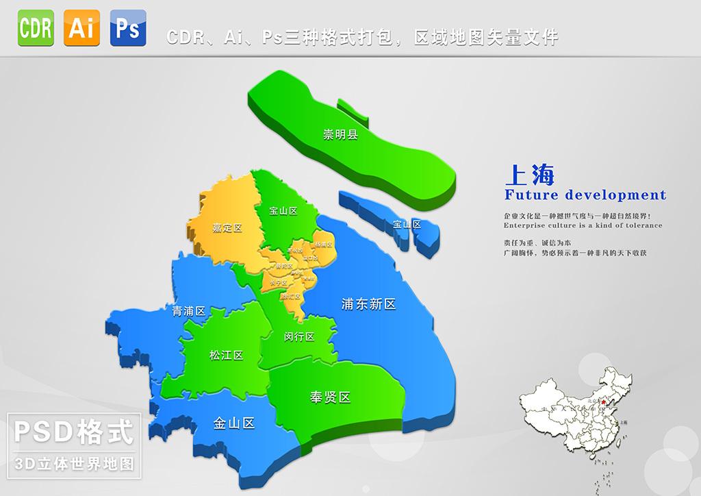 蓝色绿色橙色上海市地图矢量地图