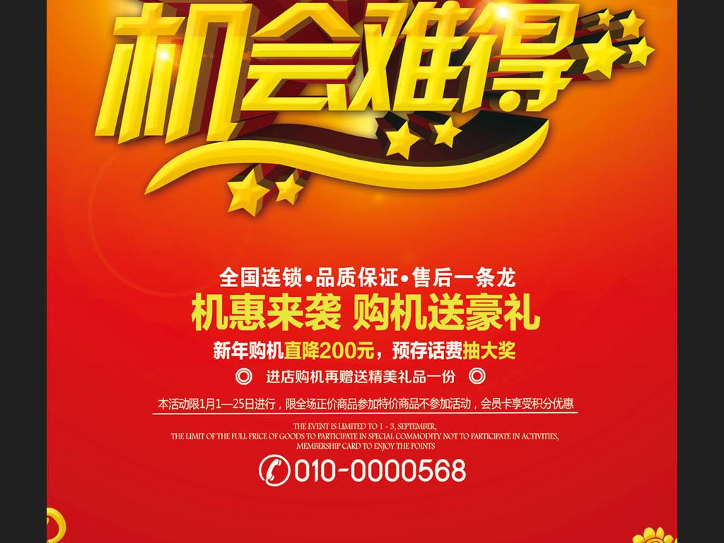 春节手机大促销活动海报设计(图片编号:16050100)__我