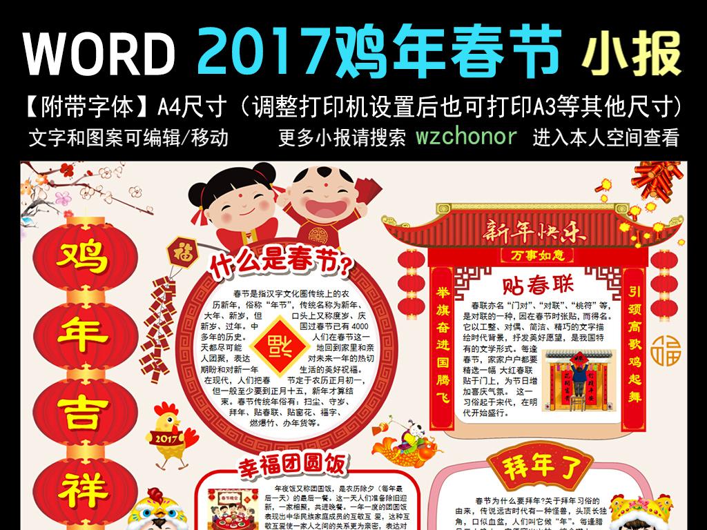 2017年春节小报鸡年新年年俗电子手抄报