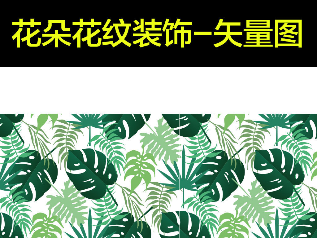 卡通森林树叶花朵背景图