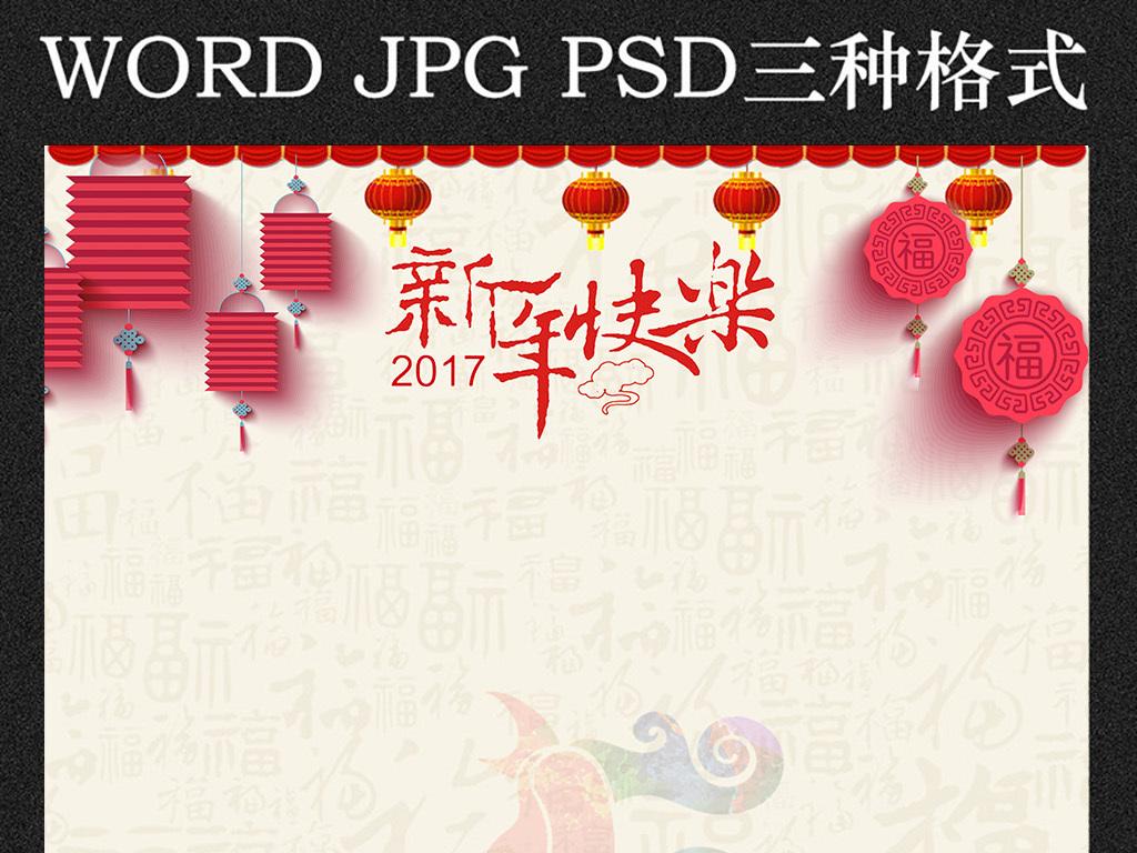 手抄报|小报 节日手抄报 其他 > 2017鸡年新年信纸小报模板  版权图片