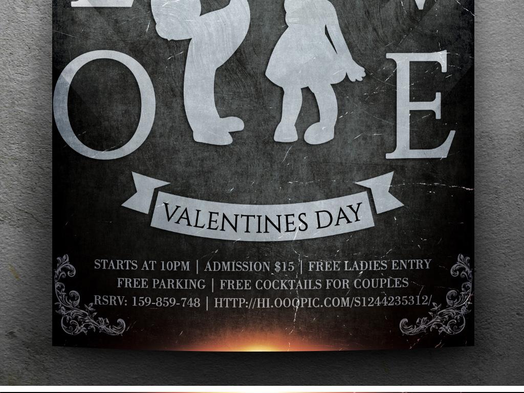 现代简约黑板手绘创意情人节活动宣传海报