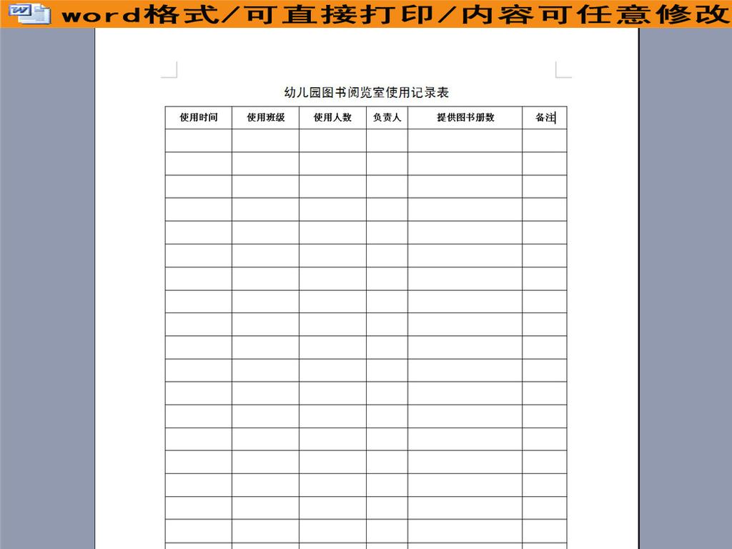 幼儿园图书阅览室使用记录表(图片编号:16051222)