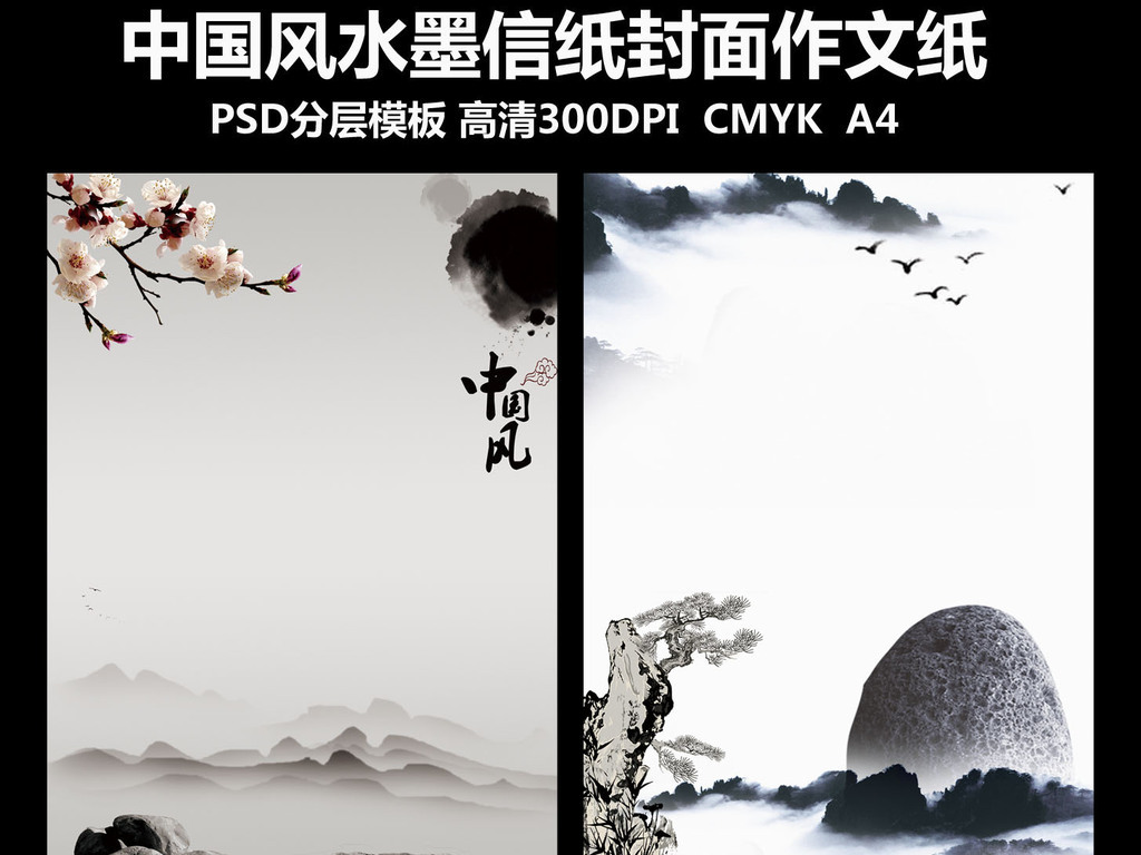 可以编辑替换,设计作品简介: 中国风水墨信纸作文纸小报简历国画封面