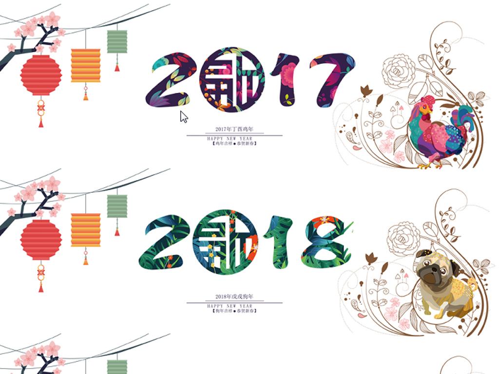 2017年喜庆字体设计
