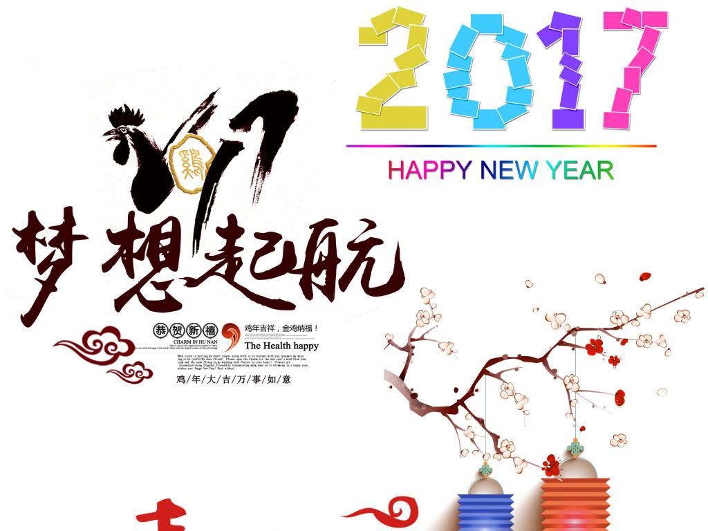 春节快乐手绘艺术字
