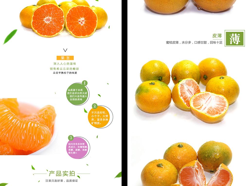 淘宝天猫水果甜橙蜜桔橘子桔子详情描述模板