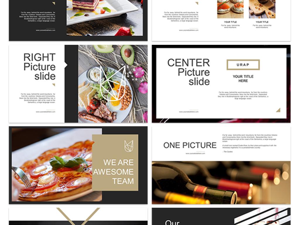 美食烹饪西餐品牌介绍ppt模板图片
