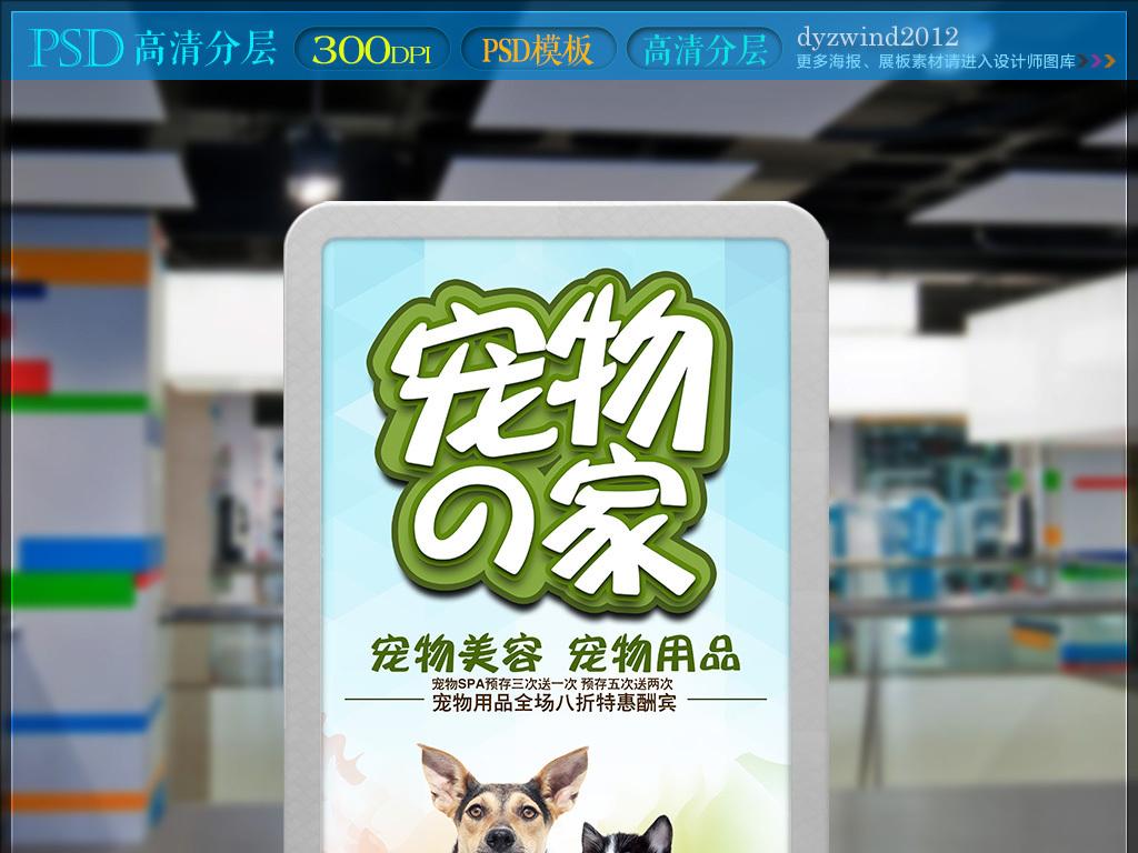宠物之家宠物店海报