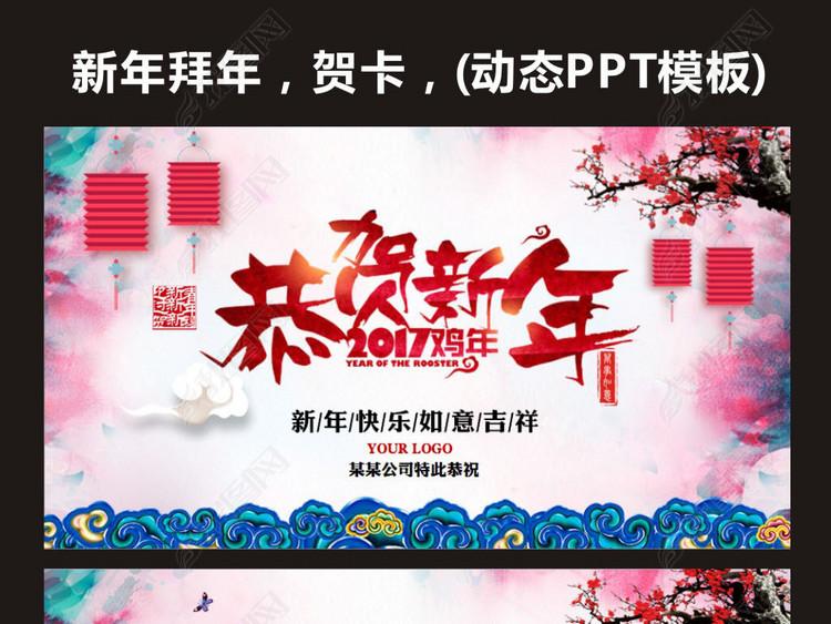 中国风水彩风格新年贺卡PPT模板动态