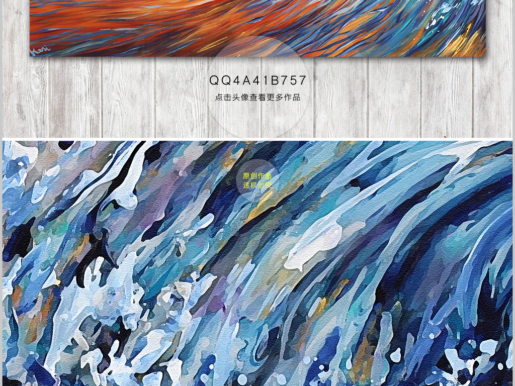北欧现代简约抽象大海水彩画无框装饰画图片