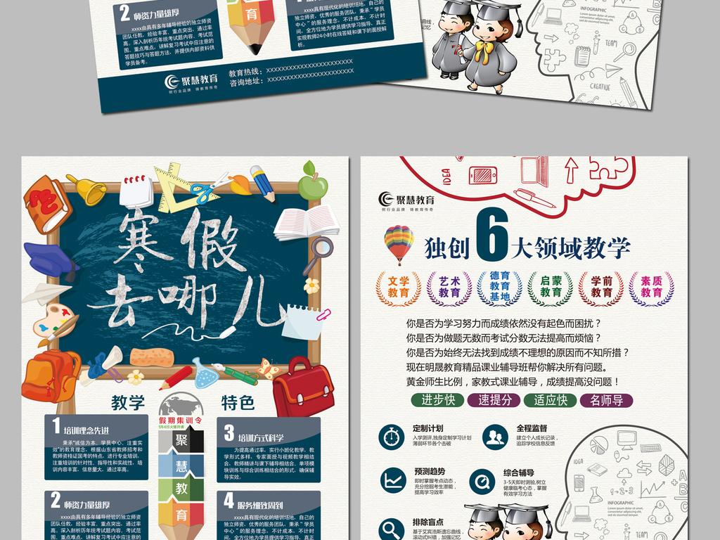 生简章宣传单模板