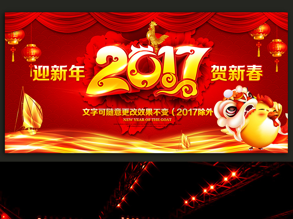 2017迎新联欢晚会背景设计图片