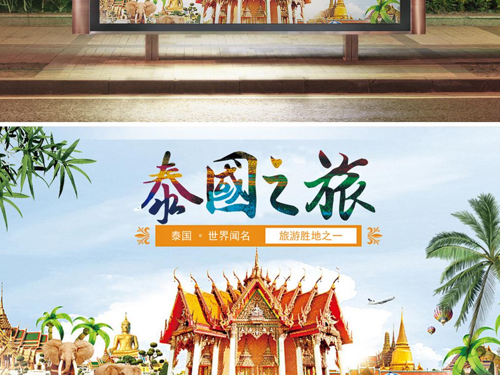 泰国之旅旅游海报宣传海报模板横版