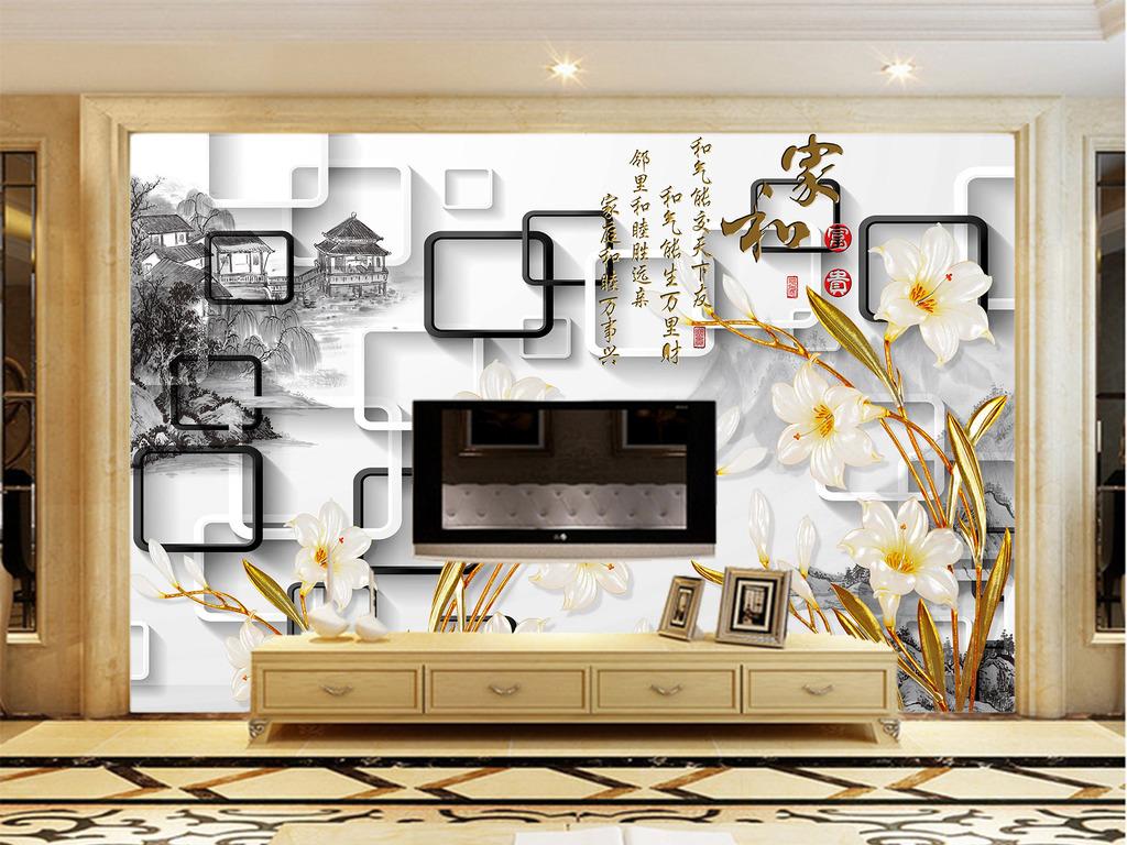 3d格子中式山水电视背景墙家和富贵图片