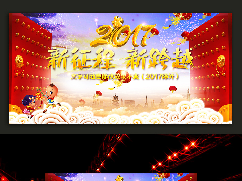 2017迎新联欢晚会舞台背景设计图片