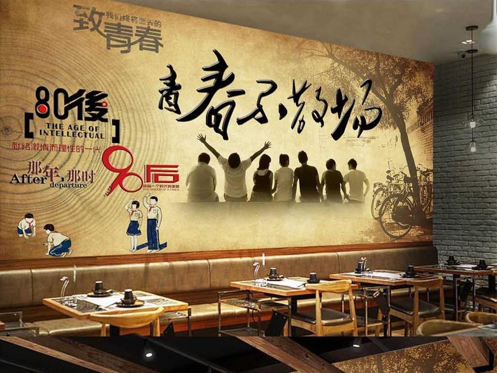 致青春毕业季主题餐厅怀旧背景墙