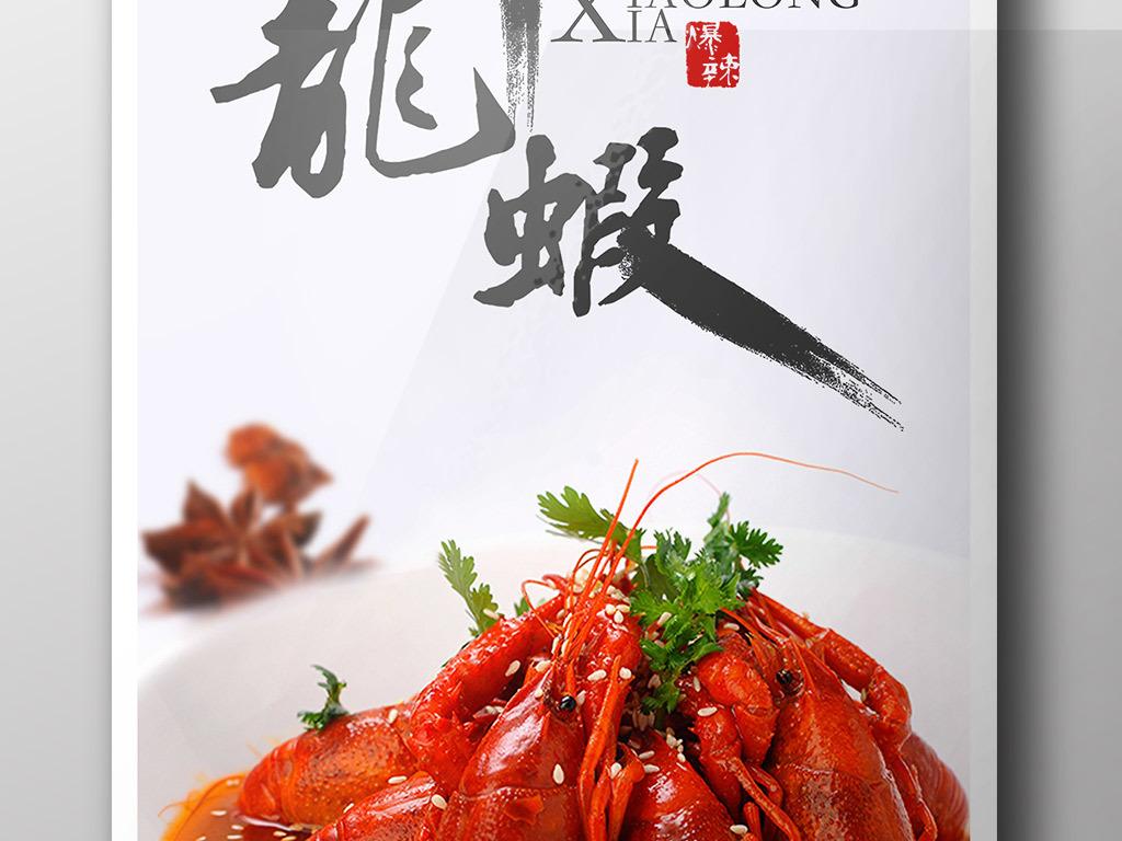 美食海报小龙虾美食宣传海报