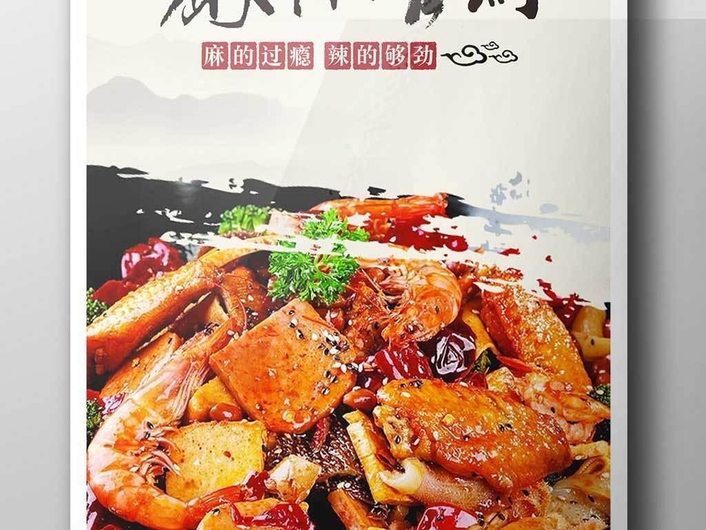 美食海报麻辣香锅美食宣传海报模板