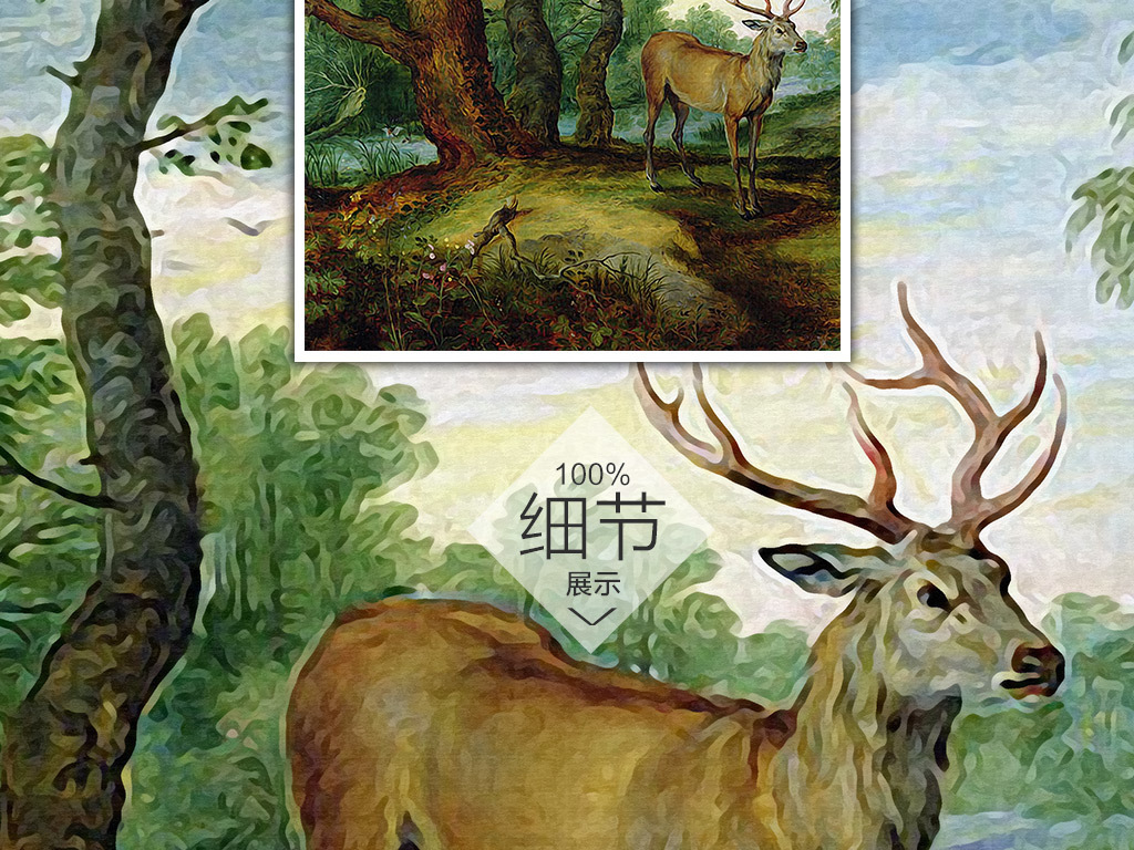 欧式手绘绿色森林大树麋鹿背景墙