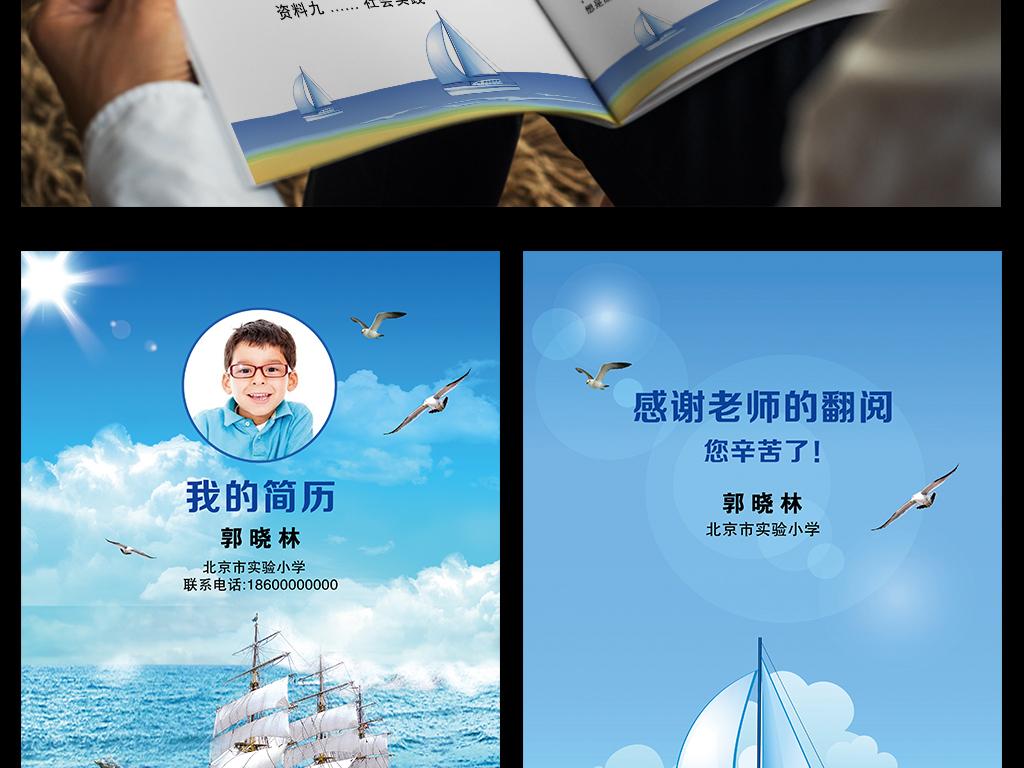 word小升初简历幼升小简历学生简历3素材下载,作品模板源文件可以编辑图片