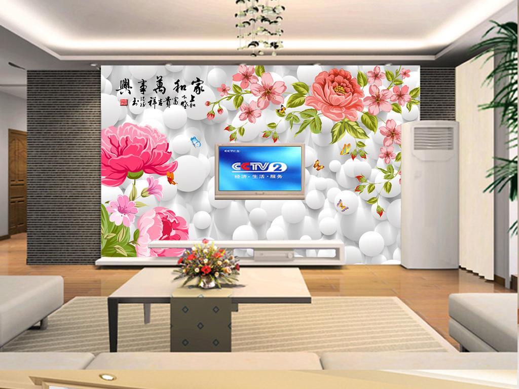 立体手绘花朵花卉家和客厅电视背景墙