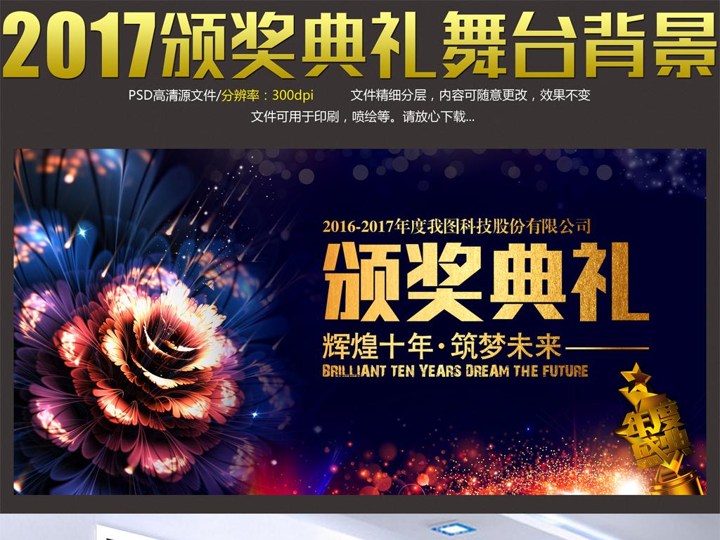 2017大气奢华颁奖典礼舞台背景设计