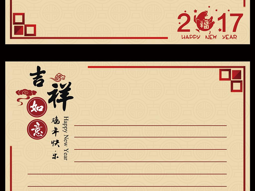 2017中国风喜庆鸡年ps信纸背景模板