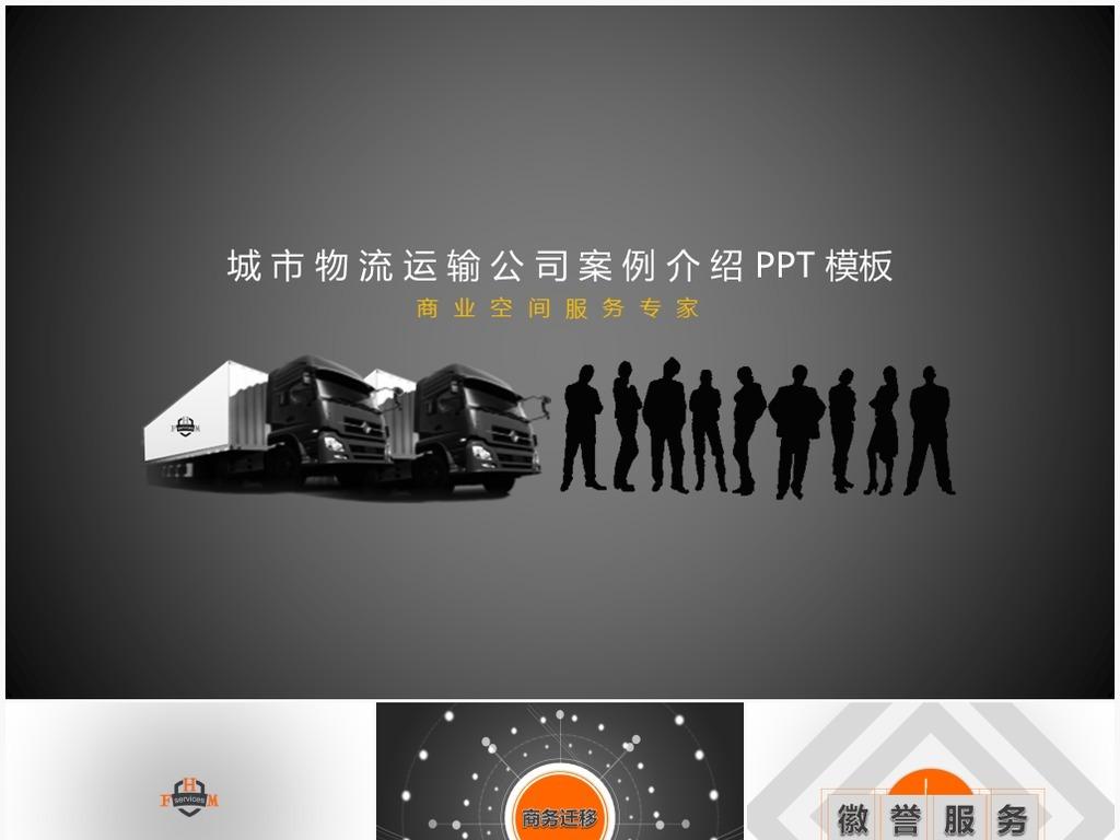 案例 城市物流行业搬家公司介绍PPT模板