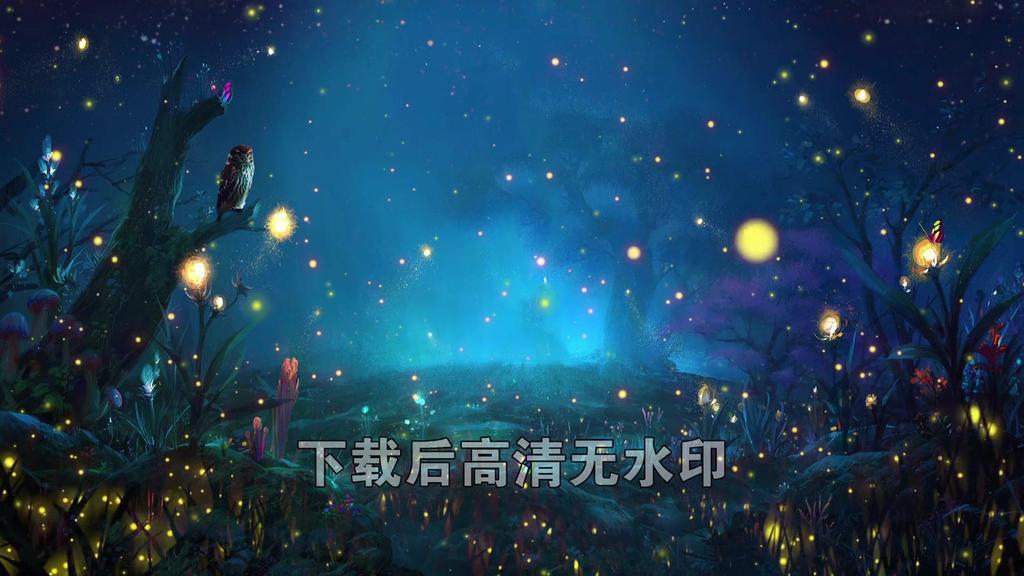 萤火虫童话森林唯美图片唯美动画唯美中国风唯美意境唯美星空唯美古风
