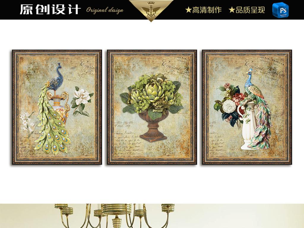 欧式复古孔雀与花瓶三联装饰画