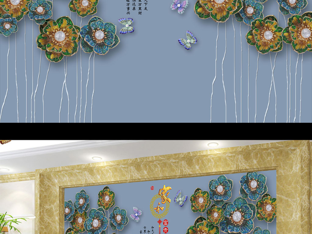 家和富贵小清新立体蓝色花朵珠宝背景墙
