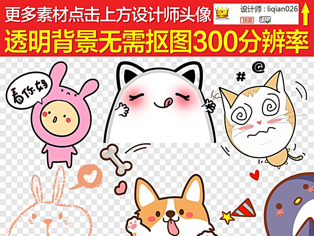 综艺动物可爱卡通表情综艺电视栏目图片