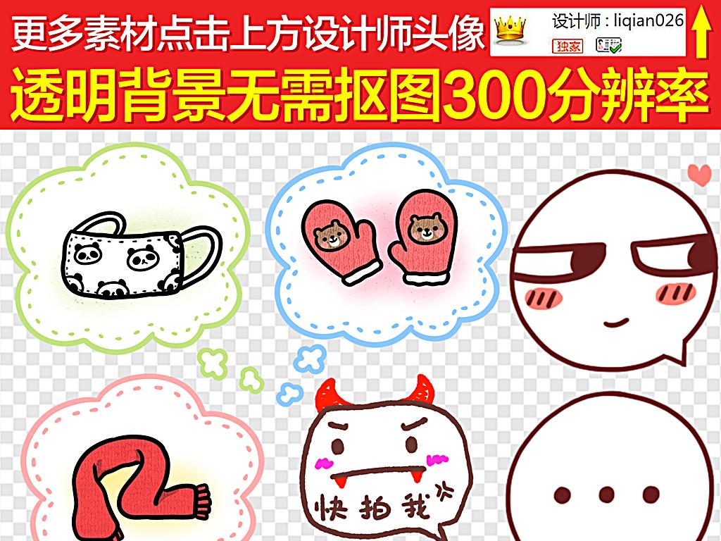 手绘对话框卡通对话框微信对话框可爱对话框