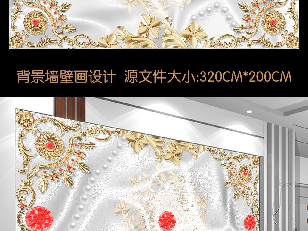 欧式黄金纹水晶电视背景墙