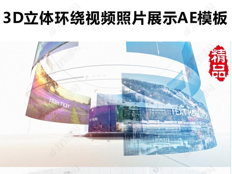 3D立体环绕视频照片展示墙片头AE模板