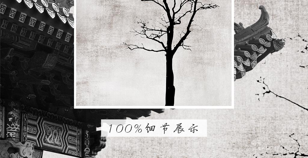水墨画复古怀旧古典写意纹理抽象玄关画中式树枝屋檐树枝装饰中国风图片