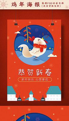 2017鸡年新春海报模板