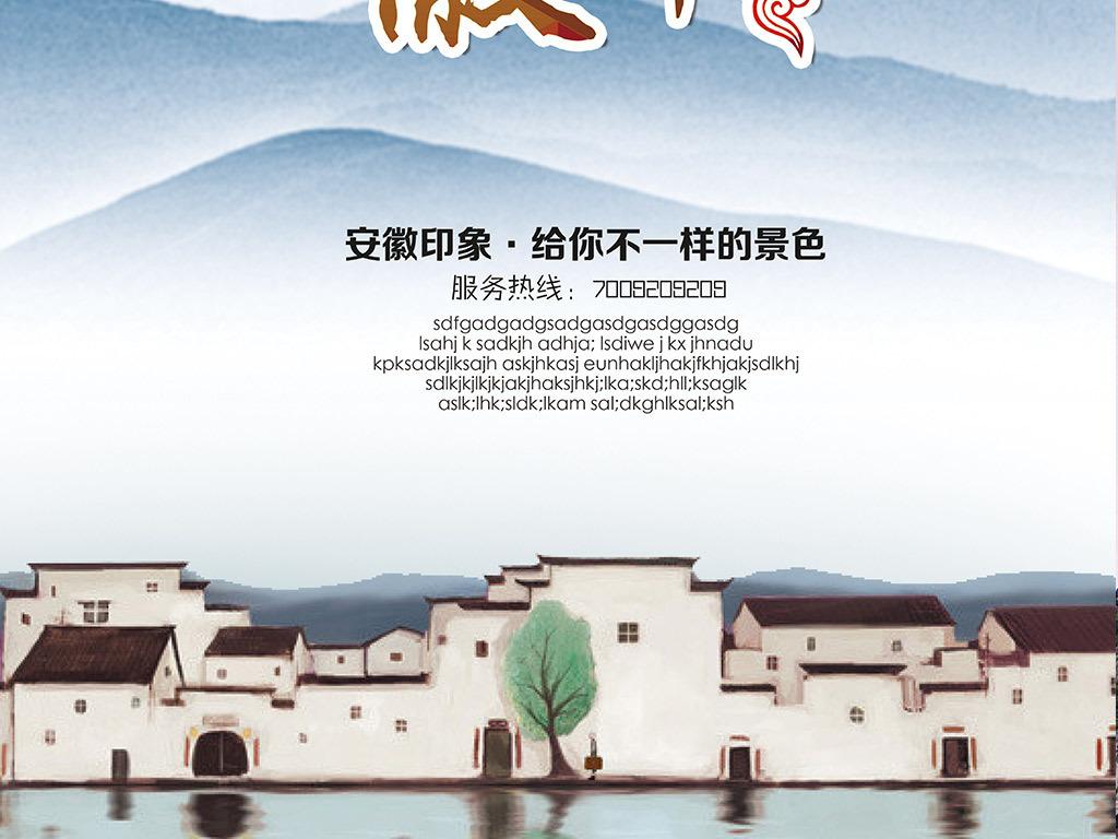 宣传海报安徽旅游旅游广告旅游画册旅游景点旅游摄影