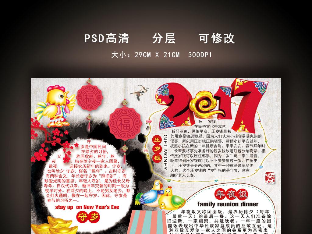 2017鸡年新春小报手抄报模板