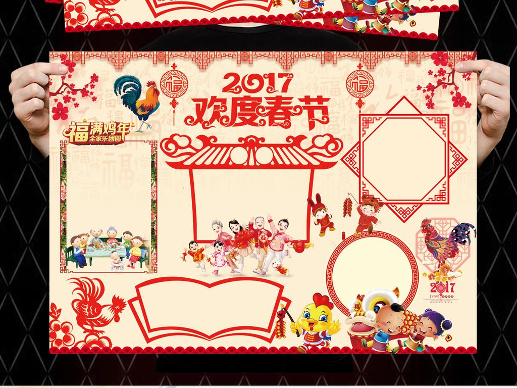 2017春节元旦小报新年手抄报图片下载psd素材 元旦手抄报