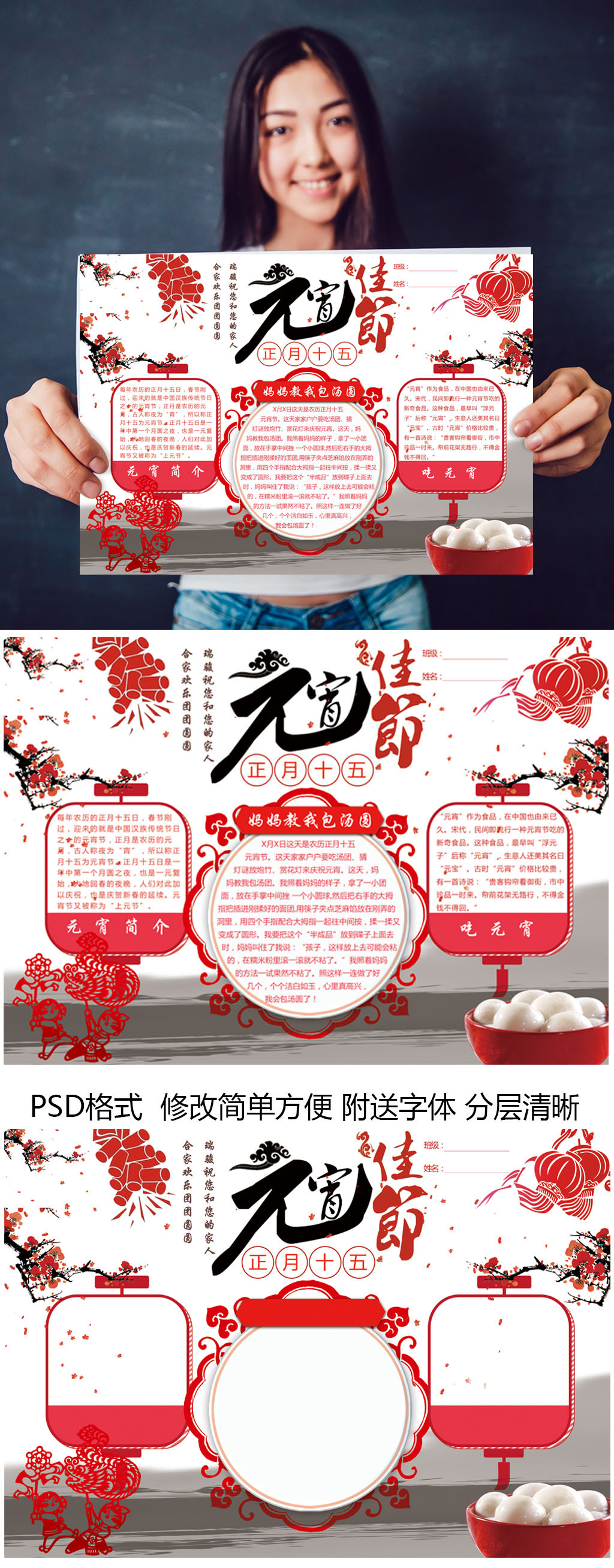 2017元宵节小报新年春节寒假小报手抄报