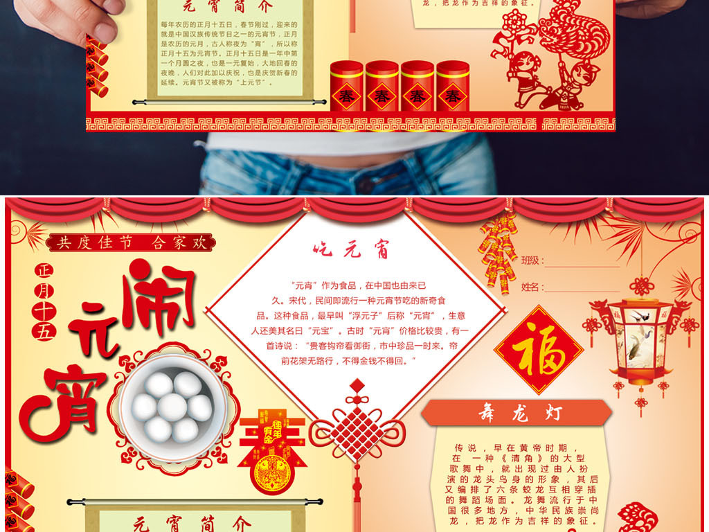 元宵节小报新年春节寒假小报手抄报
