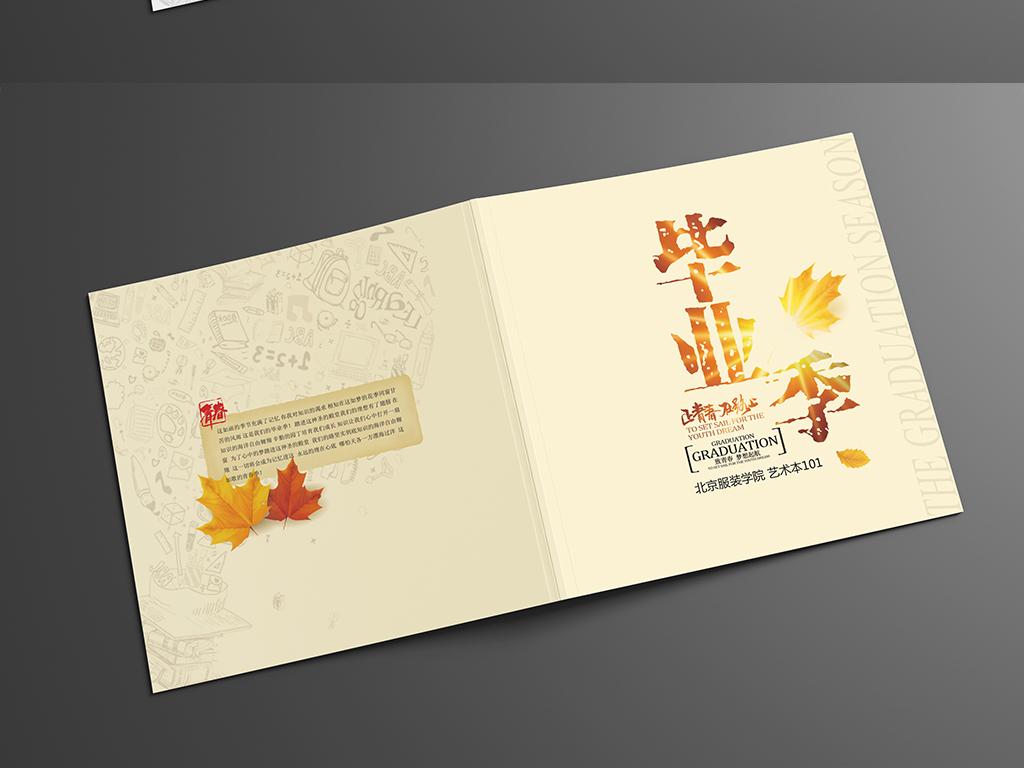 同学录毕业季纪念画册封面设计