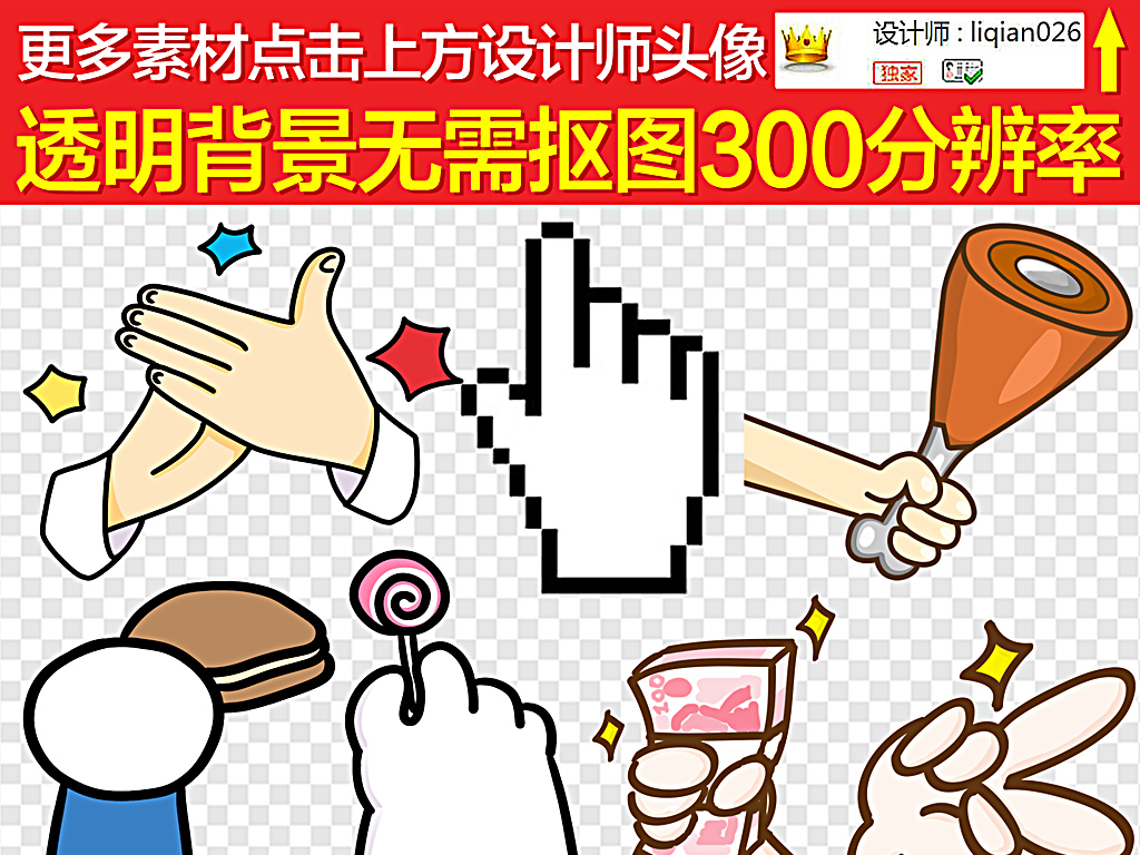 拳头卡通手指手卡通素材表情包