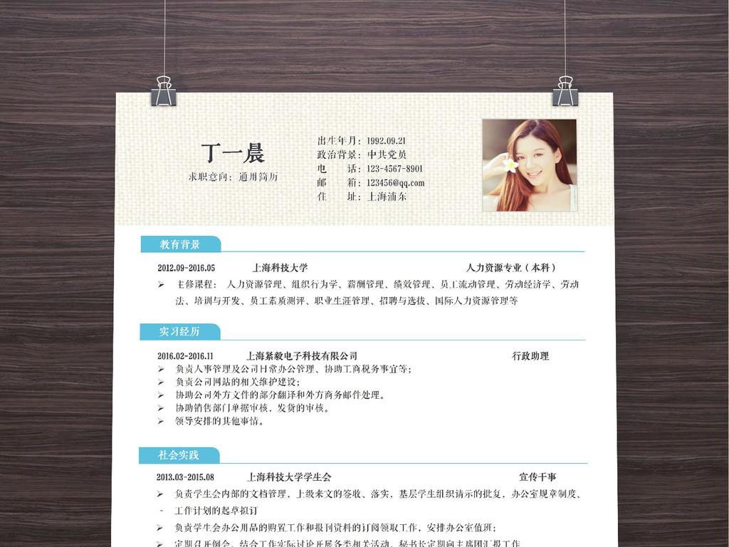 整套中国风个人求职简历word模板图片