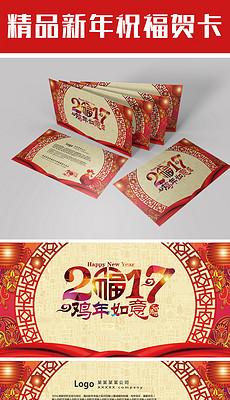 2017创意精美鸡年新年贺卡明信片设计