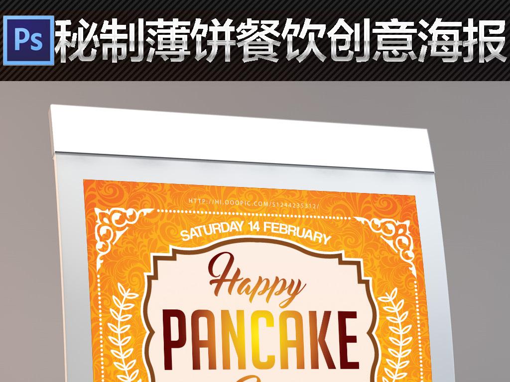 薄饼饭店牌匾设计效果图
